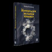 Македонски волнени времиња