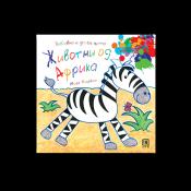 Животни од Африка