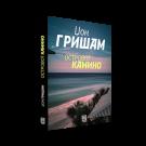 Островот Камино