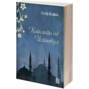 Копилето од Истанбул