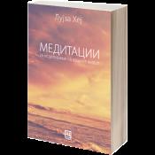 Медитации за исцелување на вашиот живот