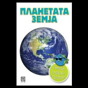 Планетата Земја