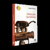 Приказни од Ферара