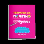 Тетратка за почетно пишување  Стела и Сани (розова)