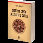 Тибетска книга на животот и смртта